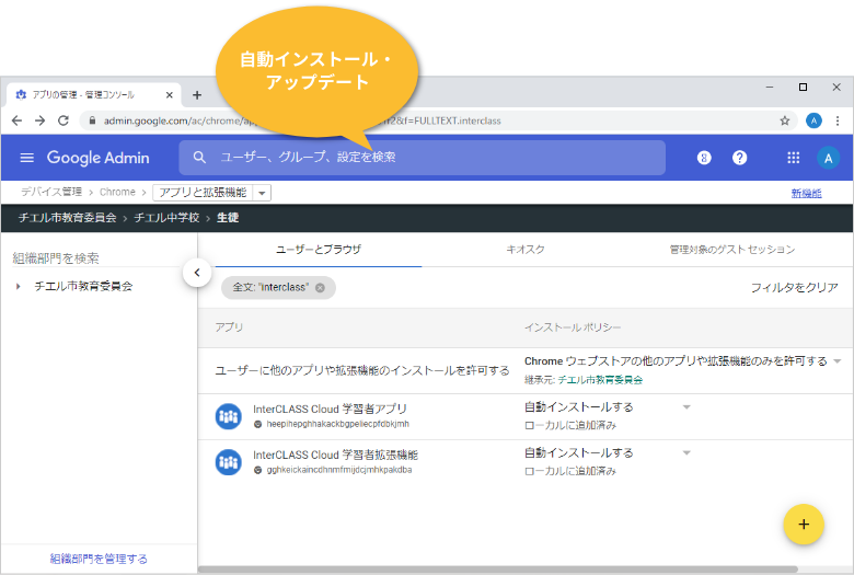 Google管理コンソールから自動インストール・アップデート