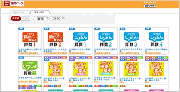 クラウドサービス(CHIeu.net for School)で提供