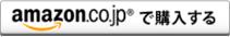 amazon.co.jpで購入する