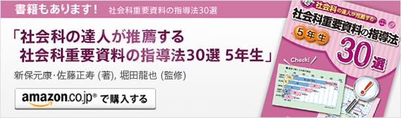 社会科の達人が推薦する社会科重要資料の指導法30選 5年生amazon.co.jpで購入する