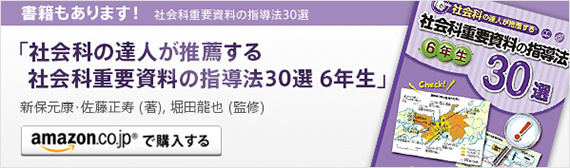 sh開花の達人が推薦する社会科重要資料の指導法30選 6年生 amazon.co.jpで購入する