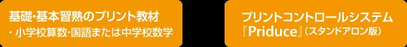 基礎·基本習熟のプリント教材プリントコントロールシステム「Priduce (スタンドアロン版)小学校算数·国語または中学校数学