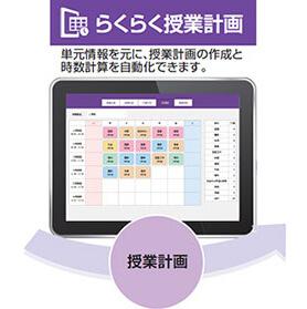 単元情報を元に、授業計画の作成と時数計算を自動化できます。