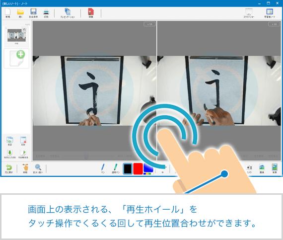 画面上の表示される、「再生ホイール」をタッチ操作でくるくる回して再生位置合わせができます。