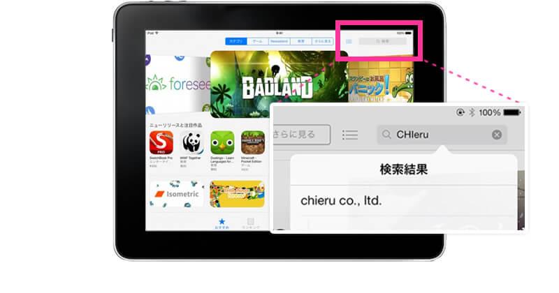 2: [ App Store ] 内検索で『CHIeru』と検索し『CHIeru Co., Ltd』でアプリを出します。