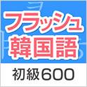 フラッシュ韓国語 初級600