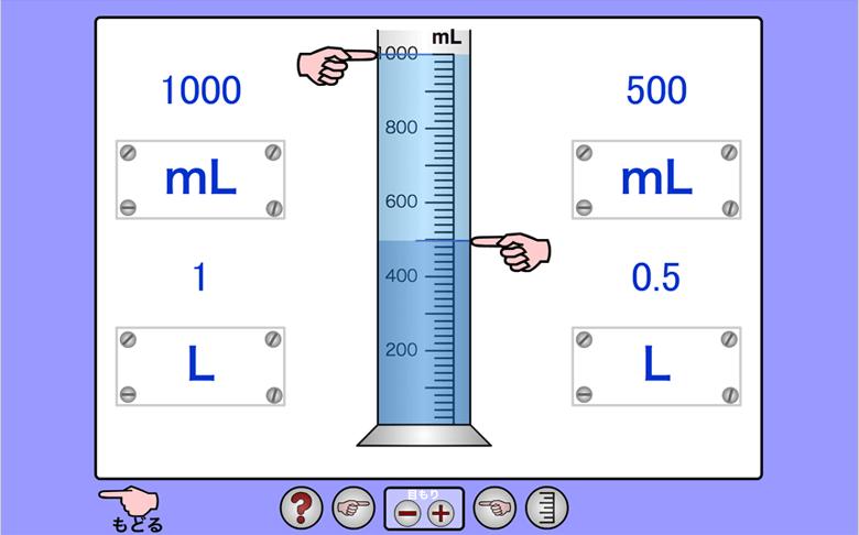 (2)2年生 量と測定 体積(LとmL)