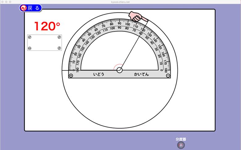 (4)4年生 図形 角の大きさ(1)