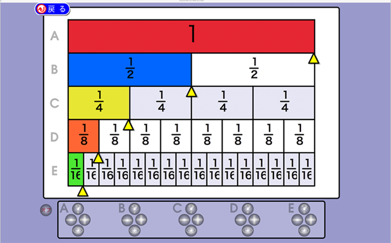 (5)5年生 数と計算 分数で分ける