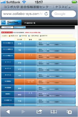 モバイル端末画面イメージ