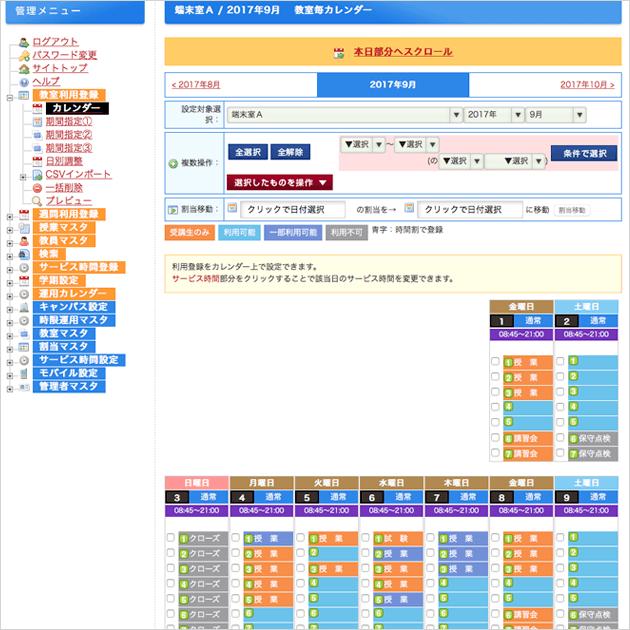 教室毎カレンダー画面