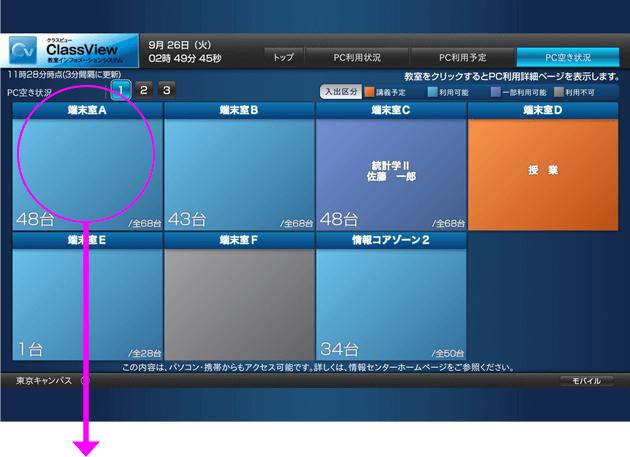 PC空き状況イメージ