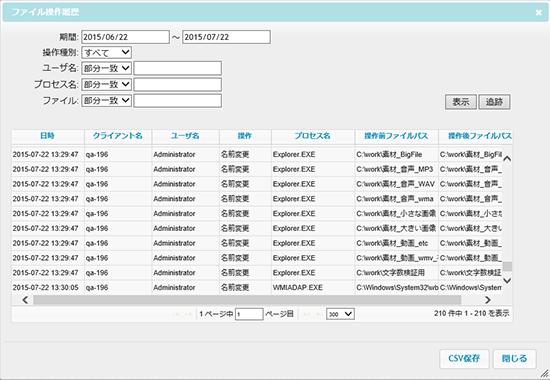 ファイル操作履歴オプション