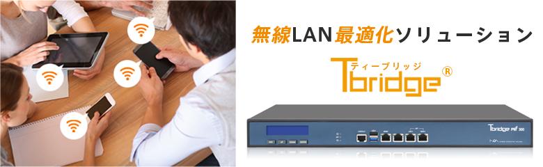 無線LAN最適化ソリューション Tbridge®