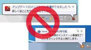 Java・Flashアップデート通知停止
