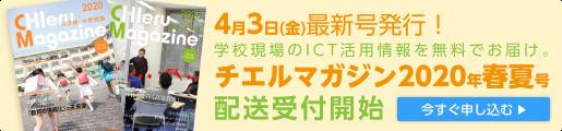 チエルマガジン2020年春夏号 配送受付開始