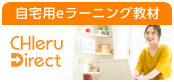 CHIeru Direct