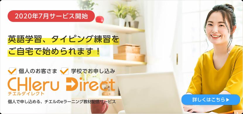 CHIeru Direc† 英語学習、タイピング練習をご自宅で始められます。
