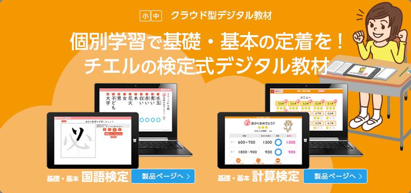クラウド型デジタル教材 基礎・基本 国語検定 計算検定