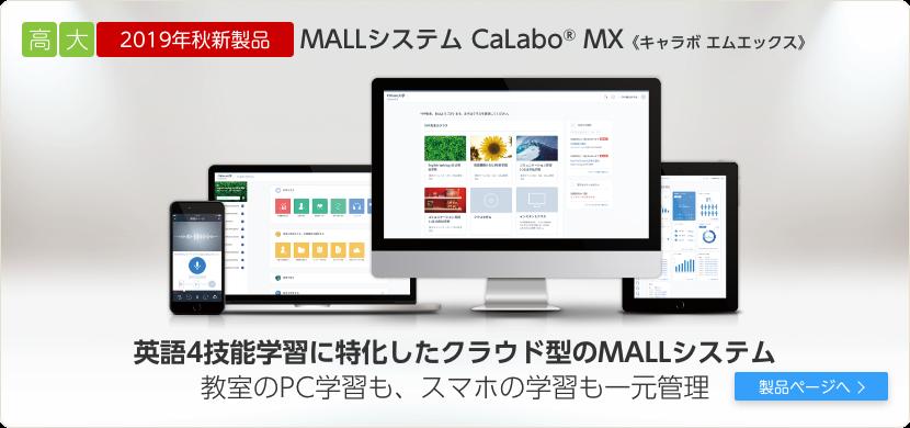 英語4技能学習に特化したクラウド型のMALLシステム CaLabo MX