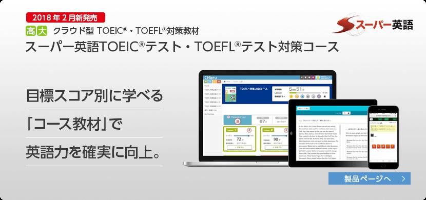 高大クラウド型 TOIEC TOEFL 対策教材 スーパー英語TOEICテスト・TOEFLテスト対策コース 目標スコア別に学べる「コース教材」で英語力を確実に向上