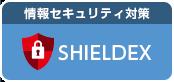 情報セキュリティ対策 SHIELDEX