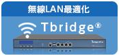無線LAN最適化 Tbridge