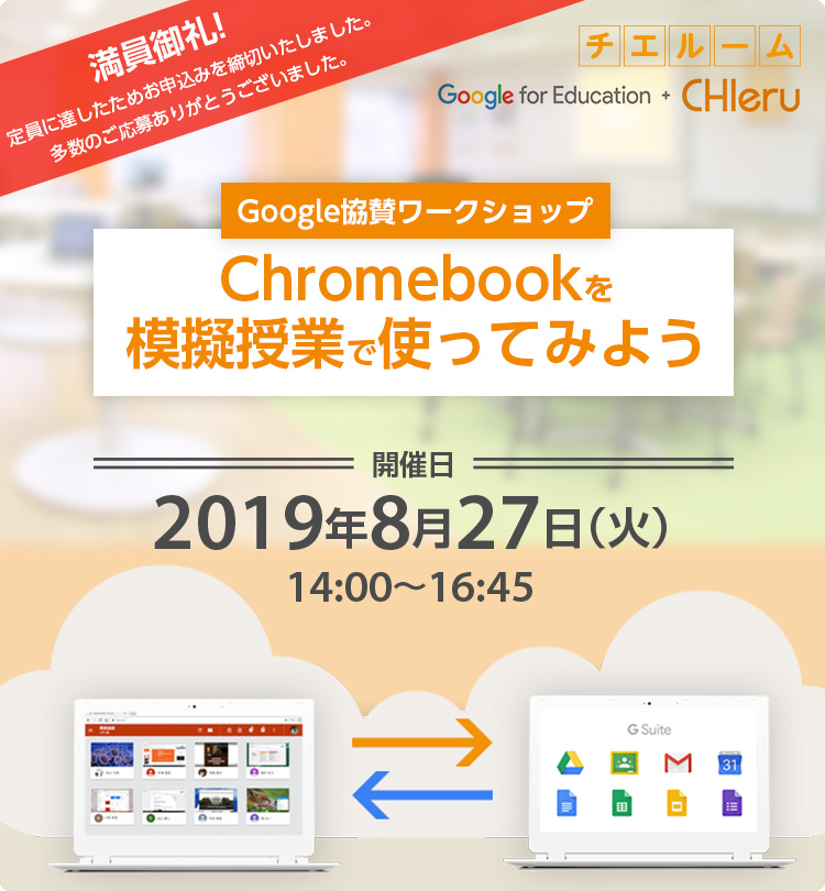 Google協賛ワークショップ Chromebookを模擬授業で使ってみよう