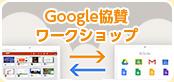 Google協賛ワークショップ
