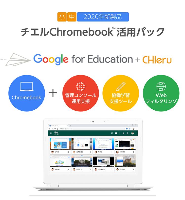 チエルChromebook™活用パック