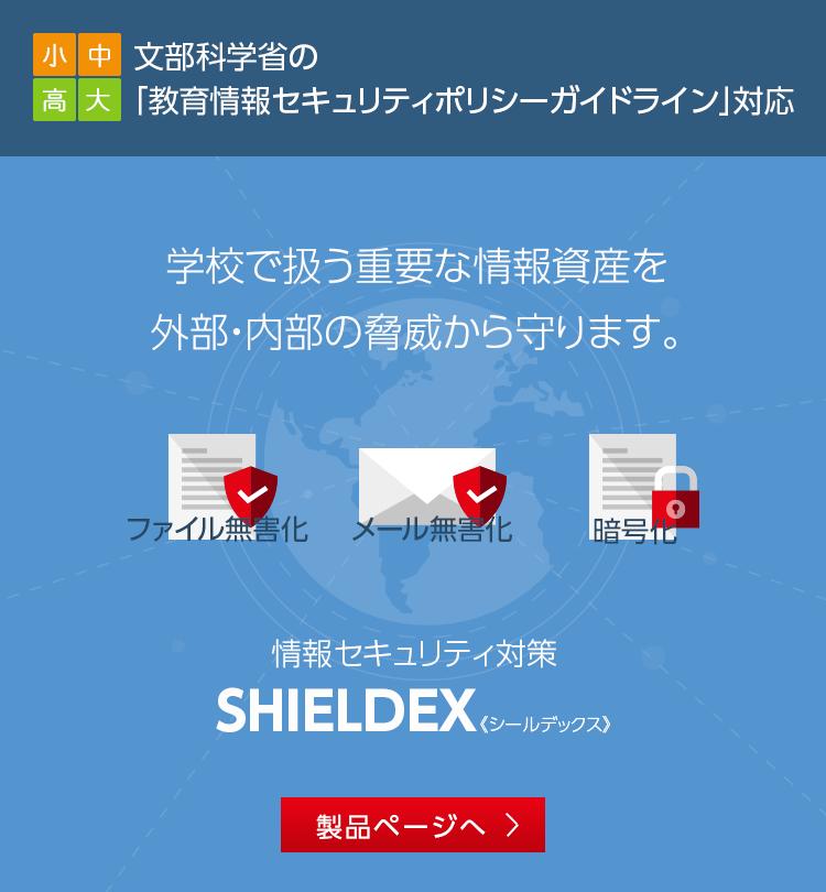 学校で扱う重要な情報資産を外部・内部の脅威から守ります 情報セキュリティ対策 SHIELDEX